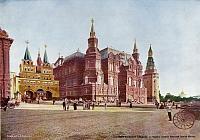 Москва в фотографиях 1860-х — 1900-х годов. Из цикла «Путешествия по Российской Империи»