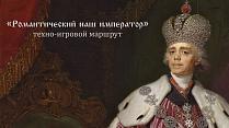 Романтический наш император